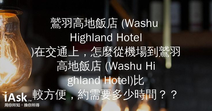 鷲羽高地飯店 (Washu Highland Hotel)在交通上,怎麼從機場到鷲羽高地飯店 (Washu Highland Hotel)比較方便,約需要多少時間?? by iAsk.tw