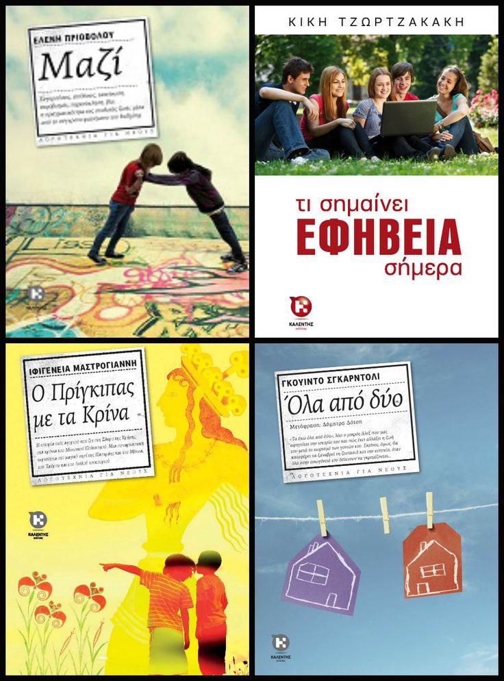 Βιβλία για την εφηβεία via efiveia.gr από τις Εκδόσεις Καλέντη http://efiveia.gr/books/ #book #kalendis #biblio #efiveia