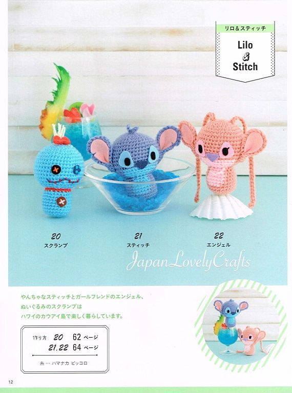 Amigurumi book ⋆ Book review ⋆ Punto Art Design ⋆ | 766x570