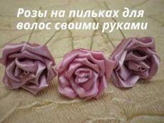 Красивые Розы на Шпильке для Волос Своими Руками /Ribbon Flower / DIY Kanzashi