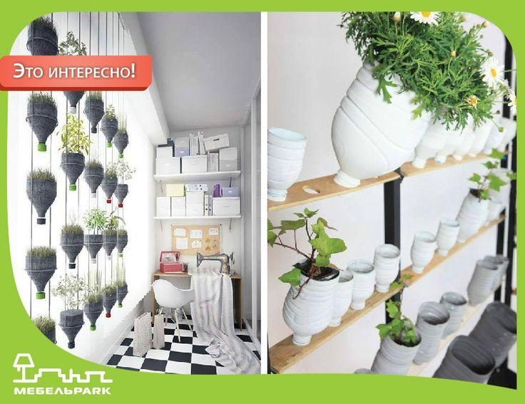 Вертикальный сад из пластиковых бутылок   Не выбрасывайте использованные пластиковые бутылки! Они могут стать горшками для цветов! Вам нужно только отрезать верхнюю часть бутылки, заполнить её землёй и посадить растение. Сделав несколько таких горшков, вы можете украсить дом вертикальным садом! #вертикальныйсад #этоинтересно #дом #сад #декор #переделка #идея #мебельпарк #тцмебельпарк #mebelpark #румянцево #метрорумянцево