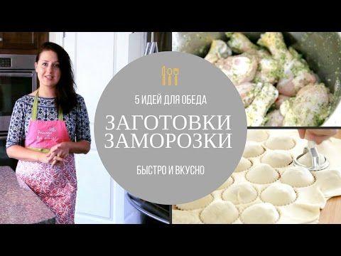 5 ИДЕЙ | БЫСТРЫЙ ОБЕД для заморозки ГОТОВИМ ДОМА рецепты ВТОРЫЕ БЛЮДА | ОРГАНИЗОВАННАЯ МАМА - YouTube