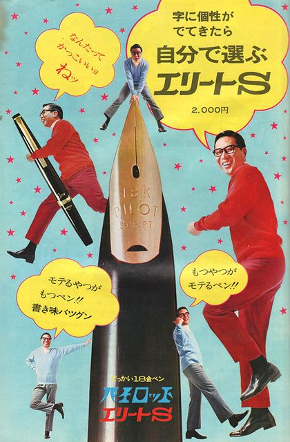Vintage Japanese Advertising flickr stream