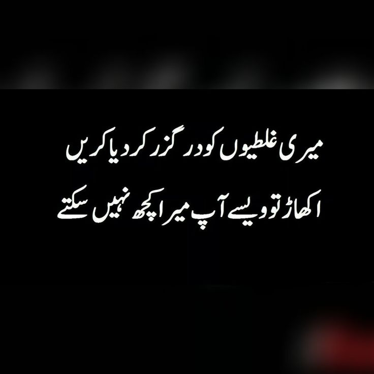 Funny Poetry Quotes In Urdu: 4073 Best Shayari Images On Pinterest