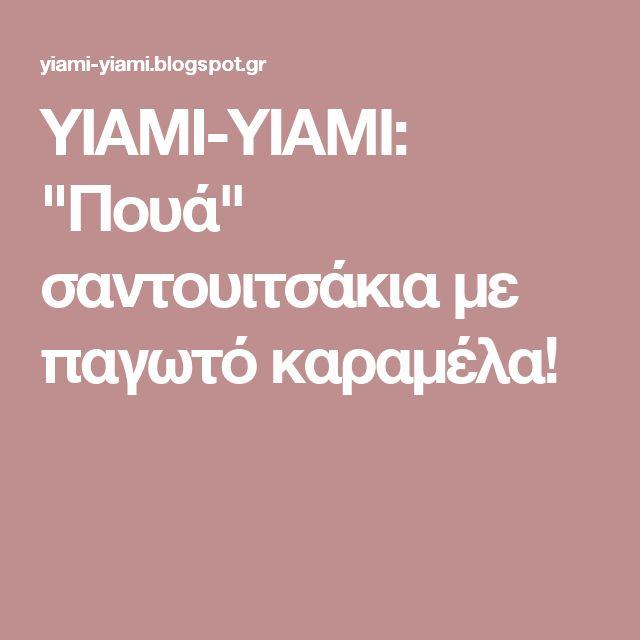 """YIAMI-YIAMI: """"Πουά"""" σαντουιτσάκια με παγωτό καραμέλα!"""