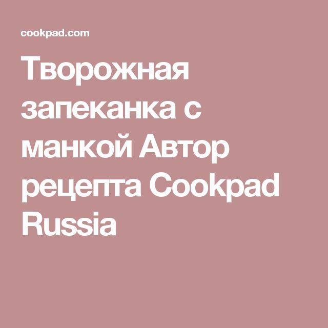 Творожная запеканка с манкой Автор рецепта Cookpad Russia