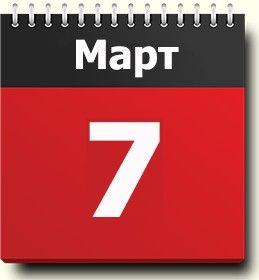 7 марта: народные приметы, традиции, православный календарь, именинники, важные события в жизни - http://to-name.ru/primeti/03/07.htm