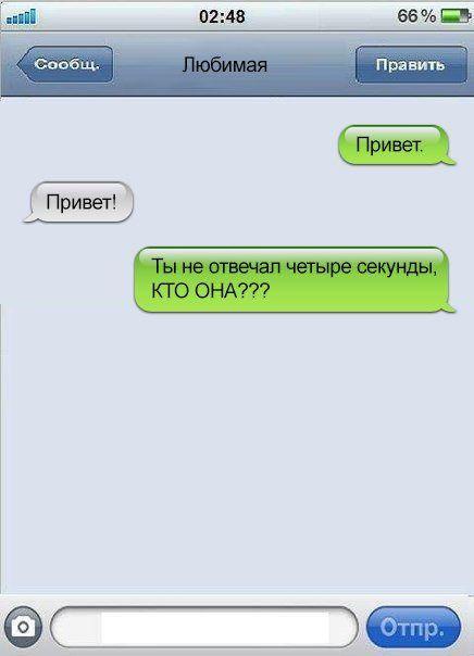 Смешные СМС-ки от находчивых людей