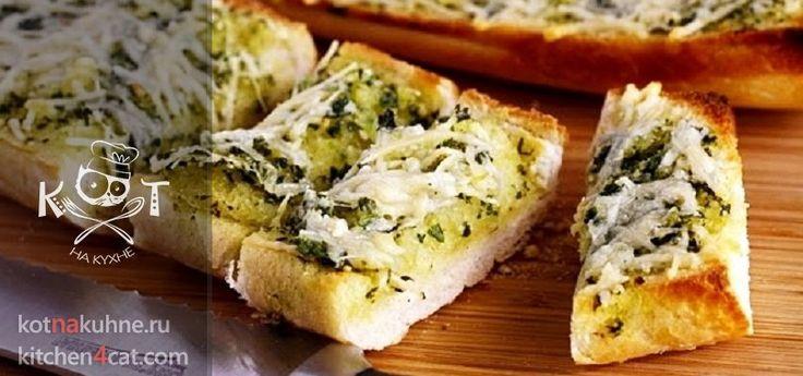 ★ Чесночный хлеб по-американски ★ #< 30 min #хлеб #масло сливочное #чеснок #зелень
