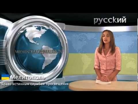 Браво истинным службам просвещения   Pусский   klagemauer.tv (grojaraštyje)