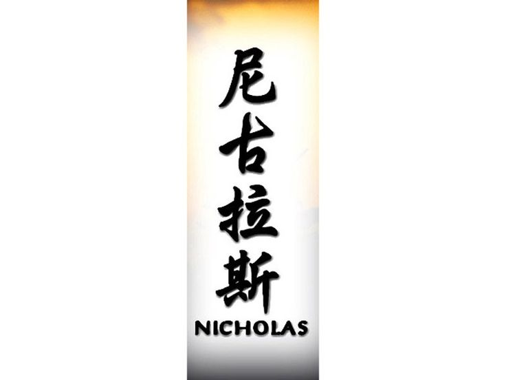 Nicholas Tattoo | N | Chinese Names | Home | Tattoo Designs