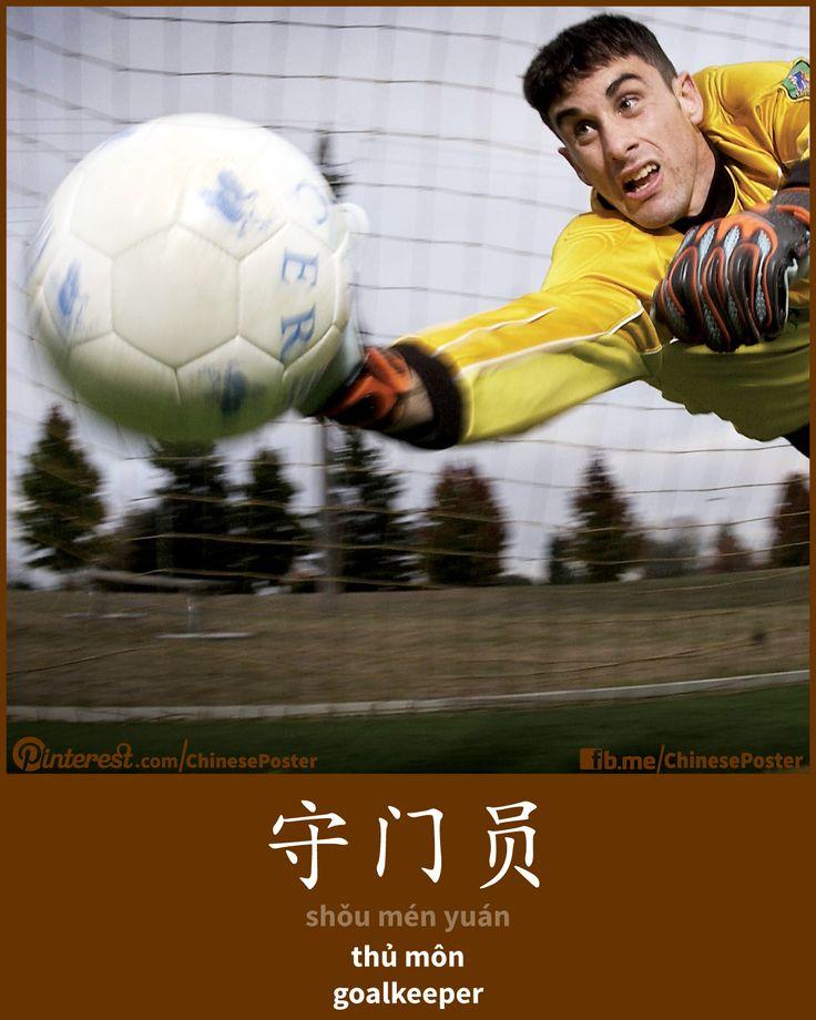 守门员 - Shǒu mén yuán - thủ môn - goalkeeper