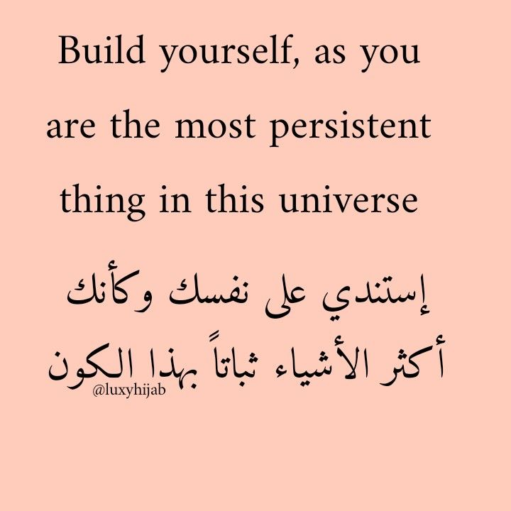 Pin By Luxyhijab On Luxy Hijab Quotes اقتباسات لوكسي حجاب Touching Quotes Cool Words Positive Words