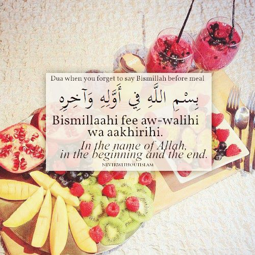 say bismillah When you say bismillah, you act in his name you are like a soldier acting in the state's name, fearing no one, doing all things in the name of the law and the state, and persisting against all odds.