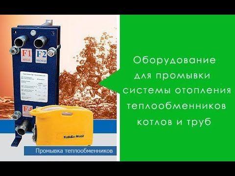 Супер оборудование для промывки системы отопления. Оборудование для пром...