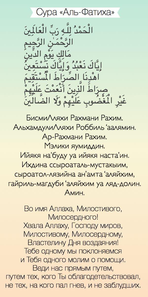 Fatiha Sүresi Poisk V Google Quran Verses How To Read Quran Quran Quotes