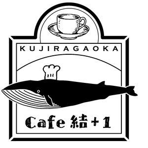 Cafe結+1
