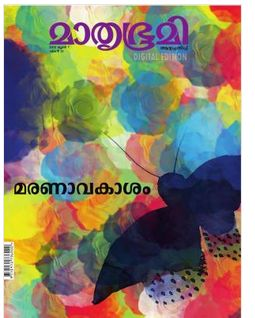 A Journey through the life of Aruna Shanbaug Subscribe and get the most latest issue of Mathrubhumi Weekly Now