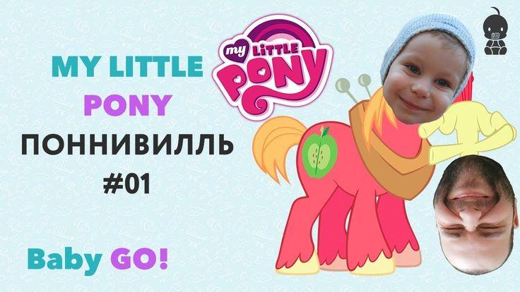 Новое видео выпуск прохождение игры My little pony 2017 Baby GO! #1мой м...