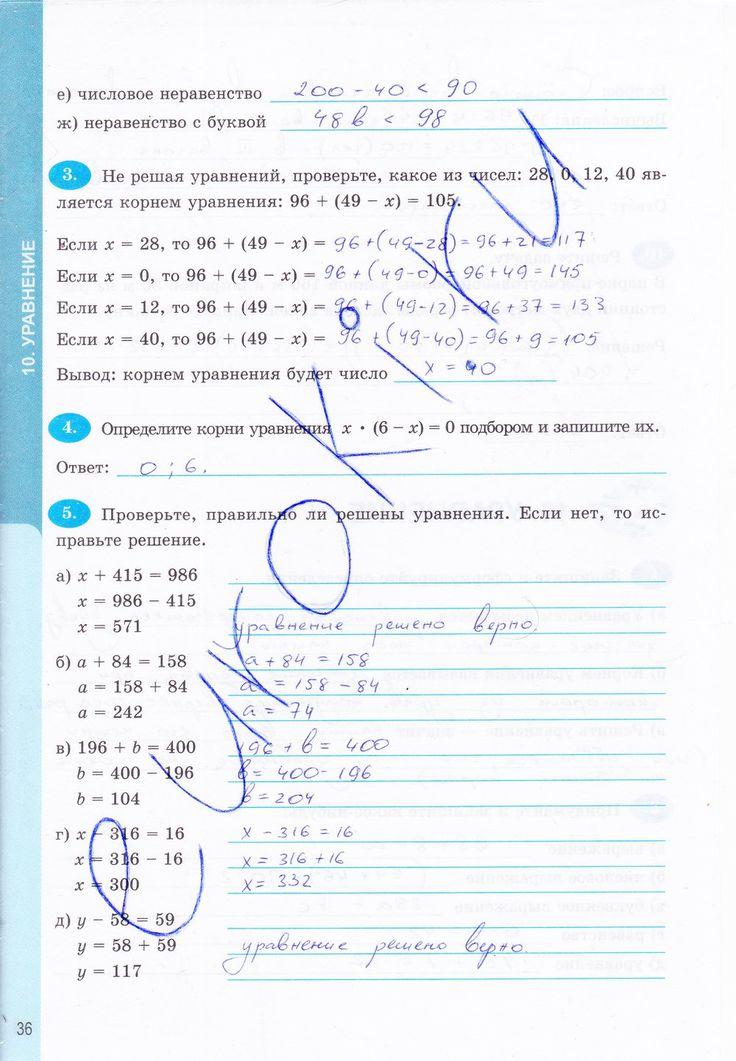 Готовые ответы по математике 5 класс виленкин жохов чесноков шварцбурд 2018 скачать бесплатно