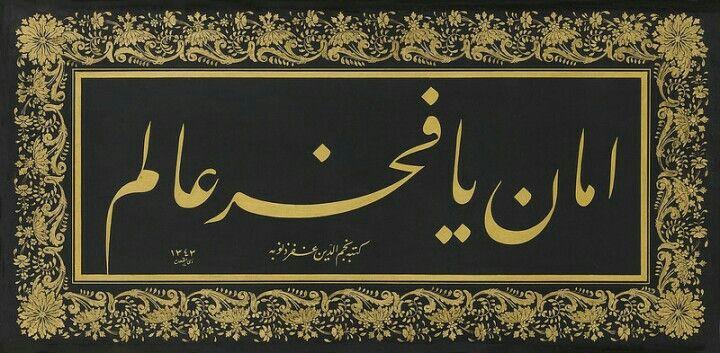"""Necmeddin Okyay'ın Celî Ta`lik """"Aman Ya Fahr-ı Âlem"""" Levhası  hattatlarsofasi.com #hattat #hatsanatı #hüsnühat #allah #islam #türkhattatları #hadis #türkhatsanatı #talik #islamiccalligraphy #calligraphy #islamicart #turkishcalligraphers #illumination"""