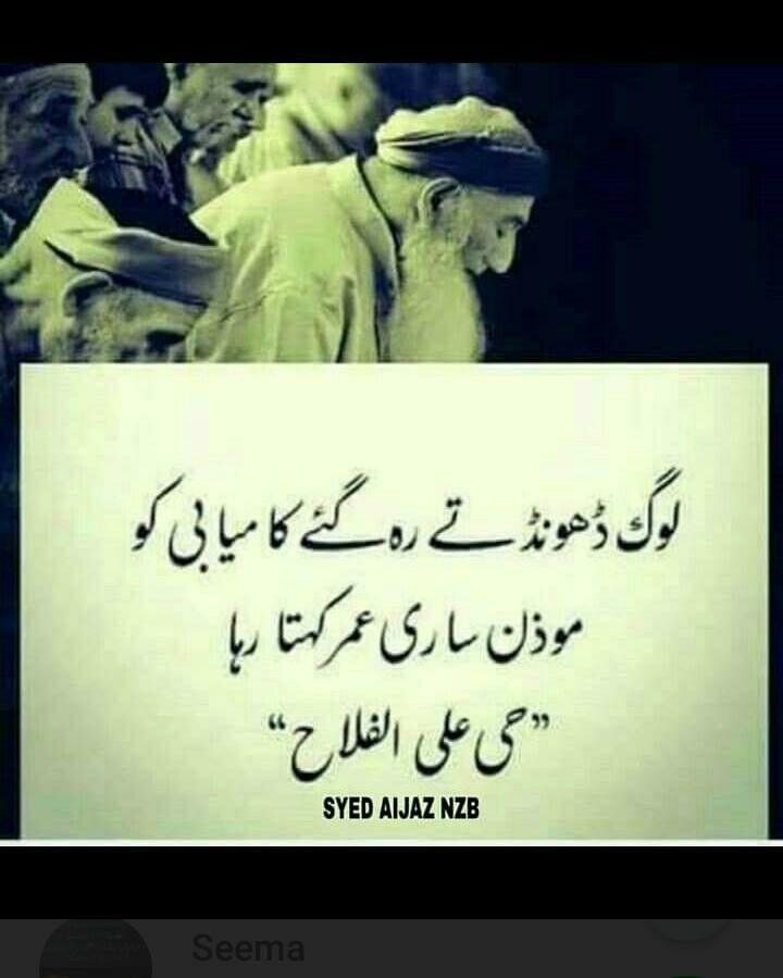 Anamiya_khaN | **Urdu poetry**#@.|{ | Islamic quotes, Quran ...