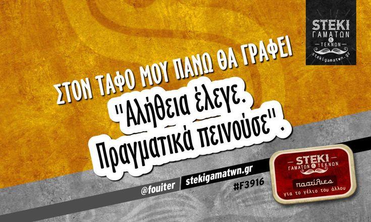 Στον τάφο μου πάνω θα γράφει  @fouiter - http://stekigamatwn.gr/f3916/