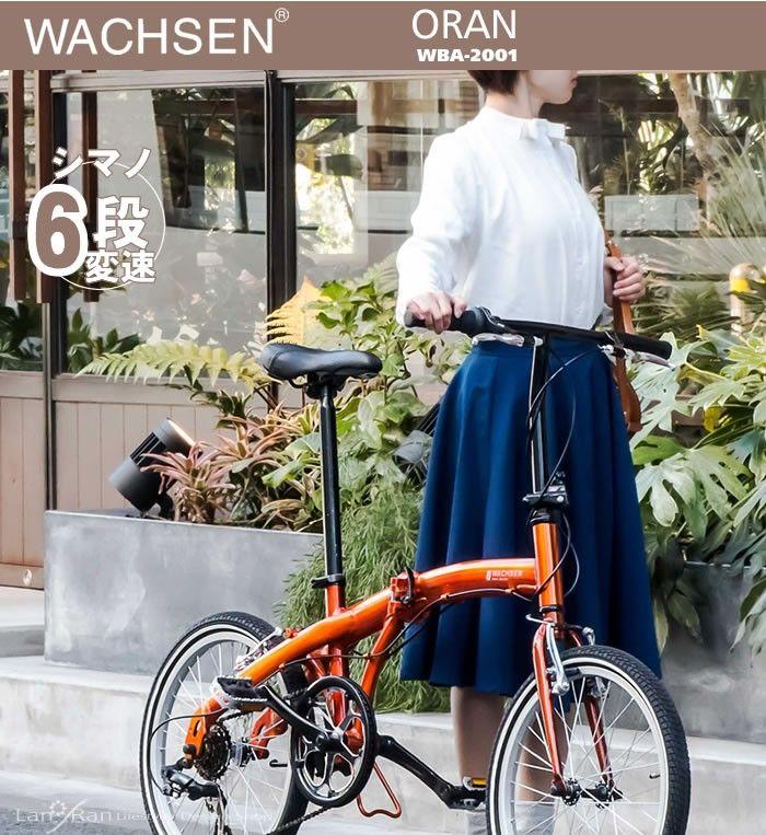 4944370007138 折りたたみ自転車 20インチ 折り畳み自転車 軽量 アルミ シマノ6段変速 WACHSEN ヴァクセン :wba-2001:LANRAN - 通販 - Yahoo!ショッピング