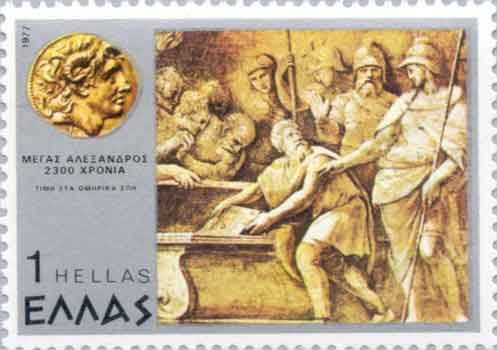 """Alexander the Great honors the Work of Homer"", from Raphael's Parnassus (Apollo and the Muses) Painting of the Stanza della Segnatura in the Vatican Palace. A Greek stamp for Alexander 2300 years after his death"