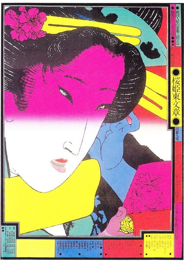 【ポストカード】 粟津潔 60-70年代、演劇シリーズ3枚セット | KEN BOOKS