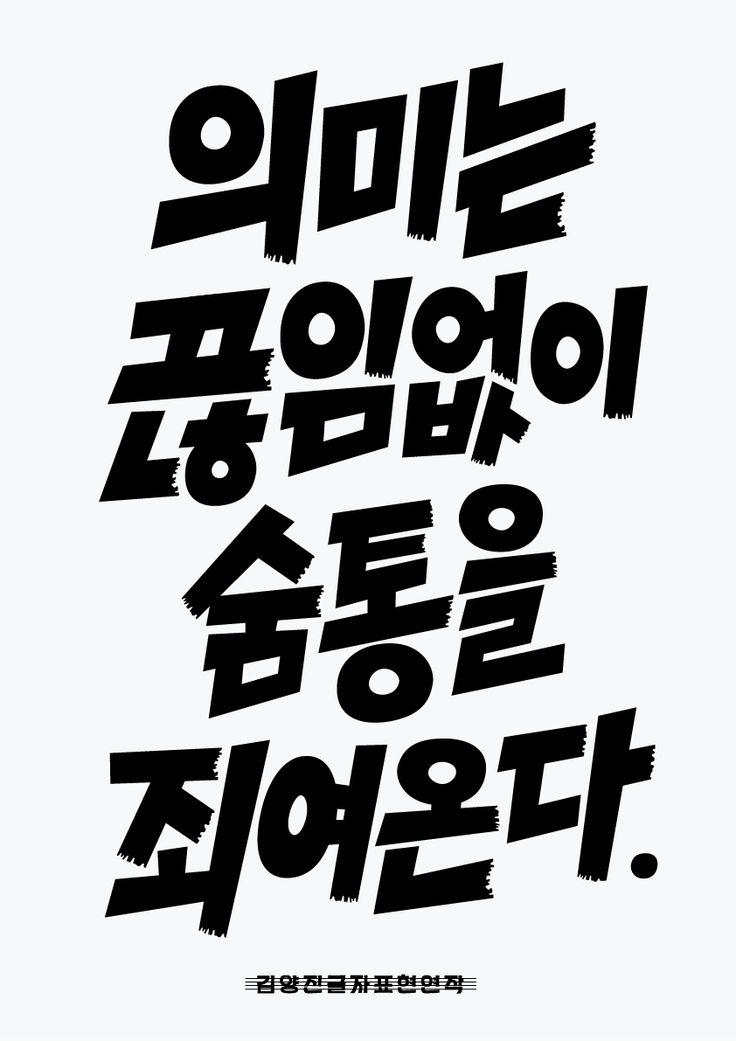#글자표현 #한글 #타이포 #lettering #typography