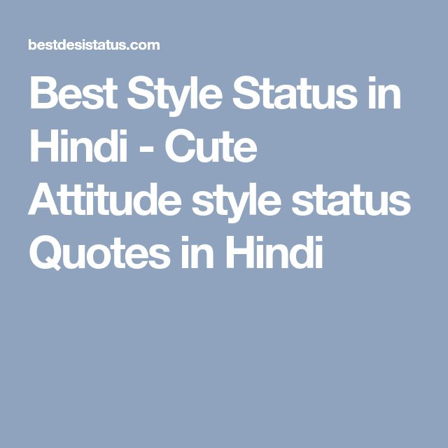Best Style Status in Hindi in 2018