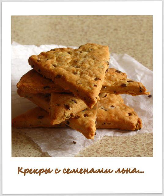 Готовить просто !: Ржаные хлебцы и крекеры с семенами льна.