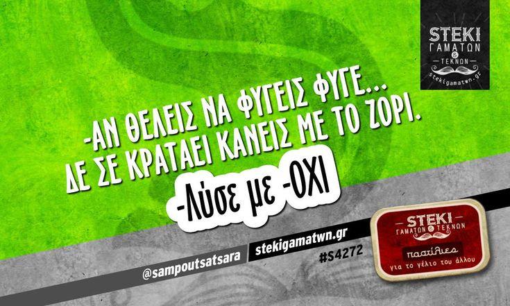-Αν θέλεις να φύγεις φύγε... . @sampoutsatsara - http://stekigamatwn.gr/s4272/