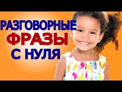 Разговорные СЛОВА И ФРАЗЫ для Начинающих с Нуля, Детей-Изучаем Английский Словарный Запас Каждый - YouTube