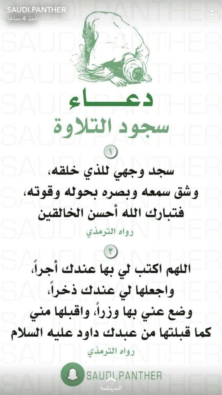 أدعية و أذكار تريح القلوب تقرب الى الله Islamic Love Quotes Islamic Phrases Islam Beliefs