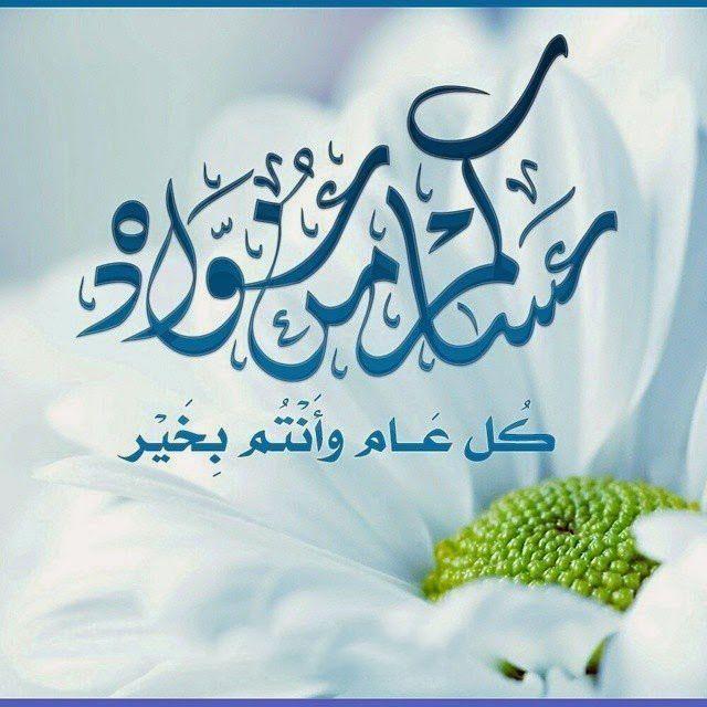 غرة شهر شوال1439 فلكيا موعد أول ايام عيد الفطر المبارك 2018 في السعودية والكويت والامارات وقطر Egypt Graphic Tshirt Graphic