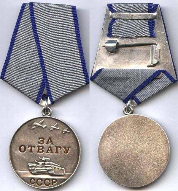 военная медаль за отвагу фото переднего