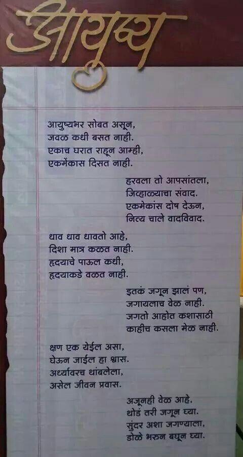 marathi poem ��������� quotes pinterest poem