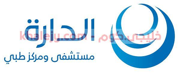 ننشر إعلان وظائف حراس امن بالرياض 1442 التي أعلنت عنها مستشفى ومركز الدارة الطبي لحملة الثانوية العامة للعمل في الرياض في عدد من التخصصات و In 2021 Oio Letters Symbols