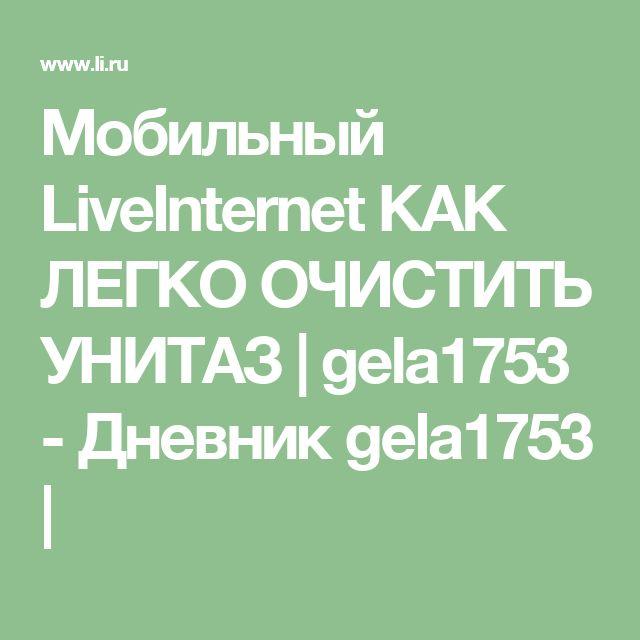 Мобильный LiveInternet КАК ЛЕГКО ОЧИСТИТЬ УНИТАЗ  | gela1753 - Дневник gela1753 |