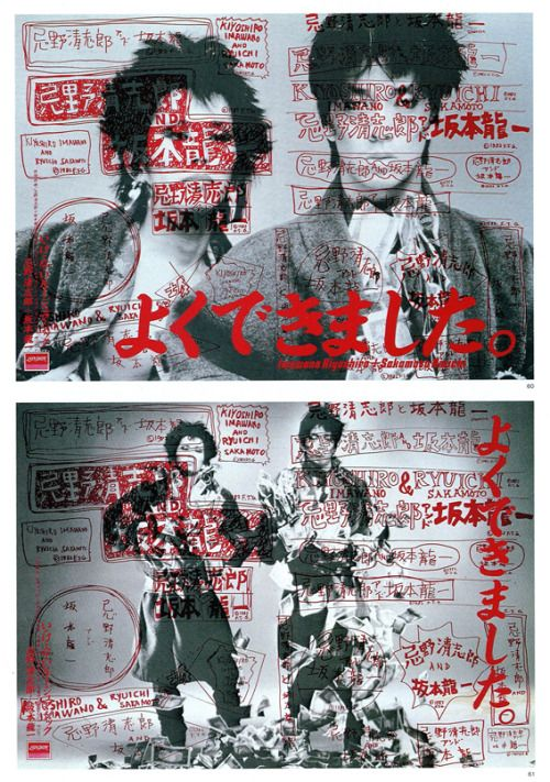 inu1941-1966: Kiyoshiro imawano × Ryuichi sakamoto AD: Tsuguya inoue