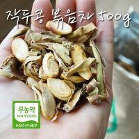 작두콩차 볶음차 500g , 황금농원식품
