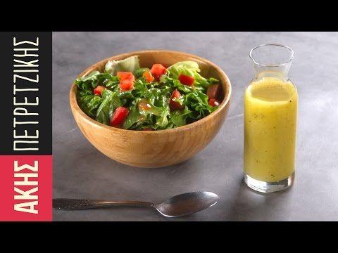 Σπιτική σάλτσα Βινεγκρέτ | Kitchen Lab by Akis Petretzikis - YouTube