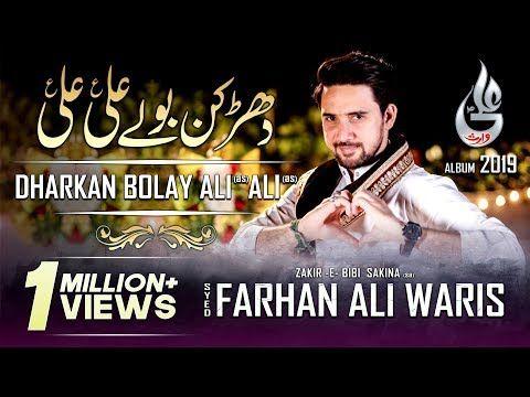 Dharkan Bolay Ali Ali   Farhan Ali Waris   New Exclusive