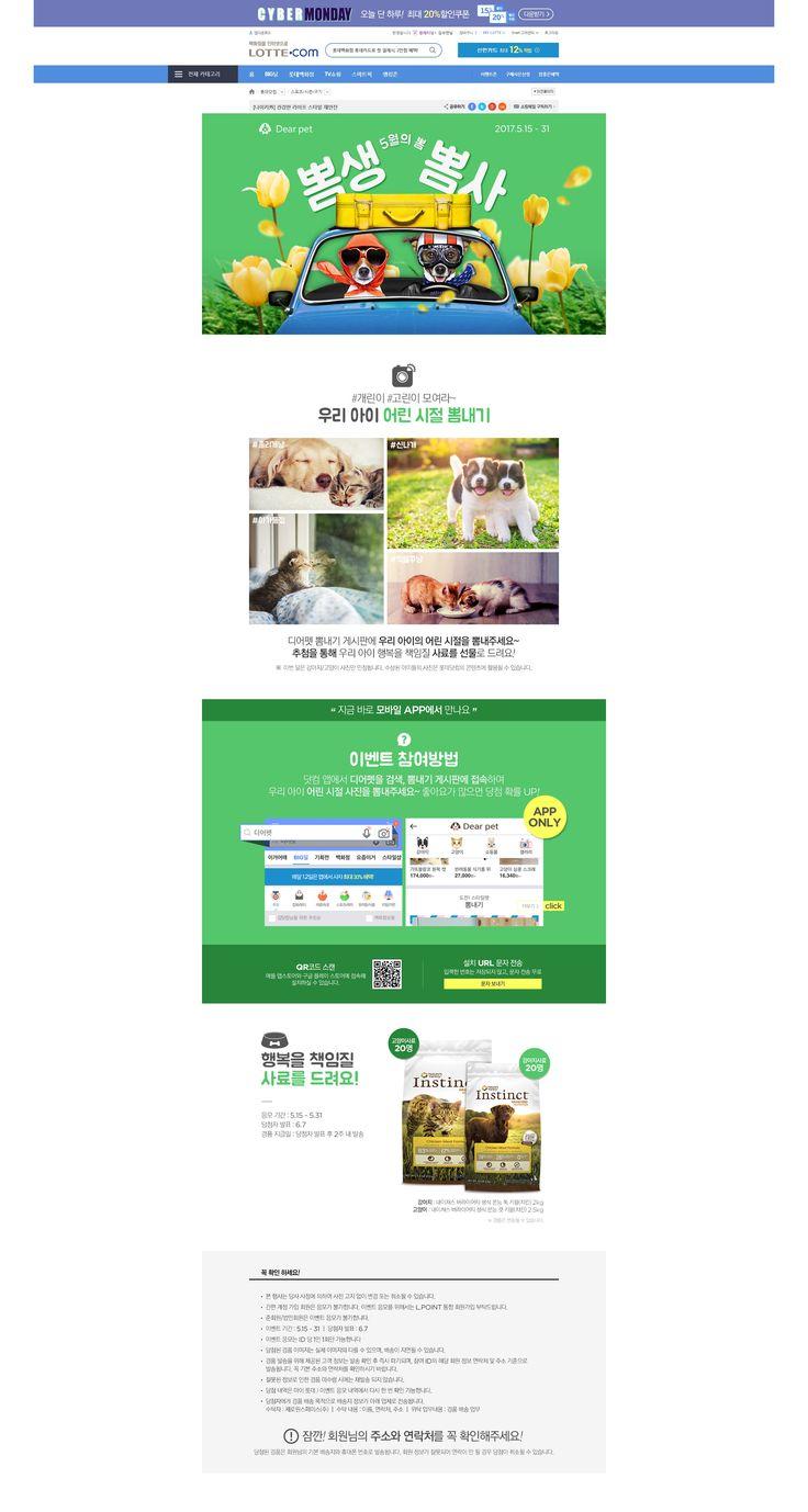 5월 뽐생뽐사(PC)_170515_Designed by 김수언