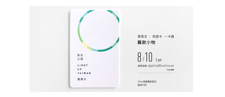 Visual Identity Concept for  the 2016 Tsai Ing-wen Presidential Campaign,  Taiwan  This is the visual identity concept for Democratic Progressive Party candidate Tsai Ing-wen's presidential campaign in the 2016 Taiwanese elections.  The design takes a...