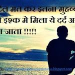 Sad love Hindi Status for Facebook Whatsapp