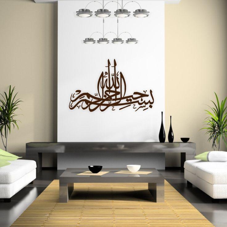 Bismillah Calligraphy Wall Decoration بسم الله الرحمن الرحيم In the Name of Allah, Most Gracious, Most Merciful.