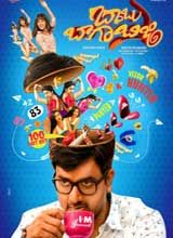 Babu Baga Busy Full Telugu Movie Online HD DVDScr MKV 720p Download Free